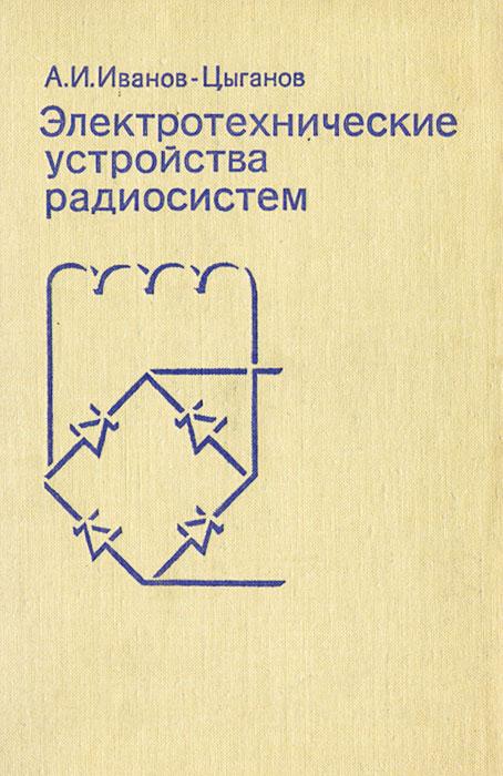 Электротехнические устройства радиосистем