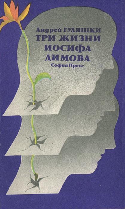 Три жизни Иосифа Димова