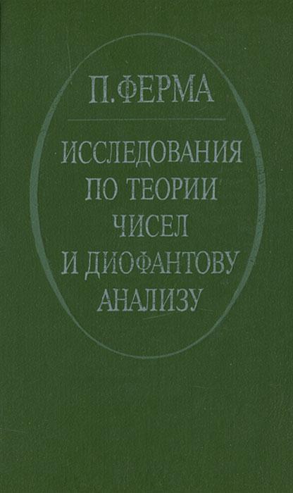 Исследования по теории чисел и диофантову анализу