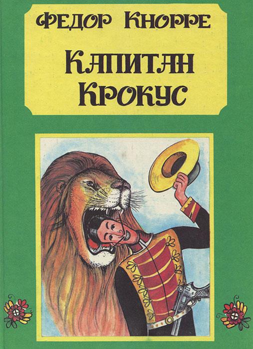 Книга Капитан Крокус
