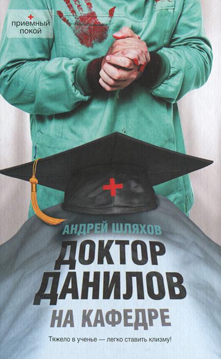 Доктор Данилов на кафедре