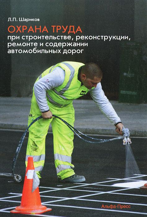 Охрана труда при строительстве, реконструкции, ремонте и содержании автомобильных дорог