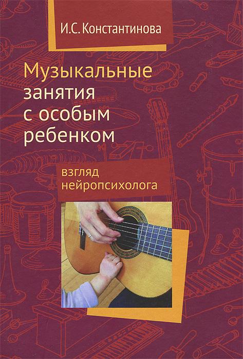 Музыкальные занятия с особым ребенком. Взгляд нейропсихолога ( 978-5-4212-0136-6 )