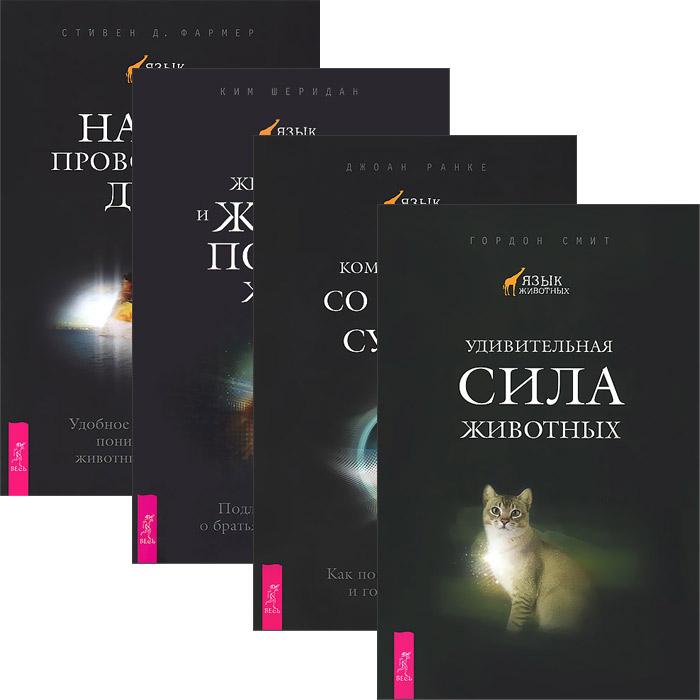Язык животных (комплект из 4 книг)