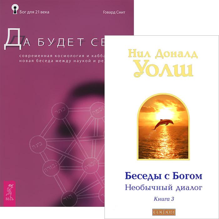 Беседы с Богом. Да будет свет (комплект из 2 книг) ( 978-5-91250-999-5, 978-5-9573-1354-0 )