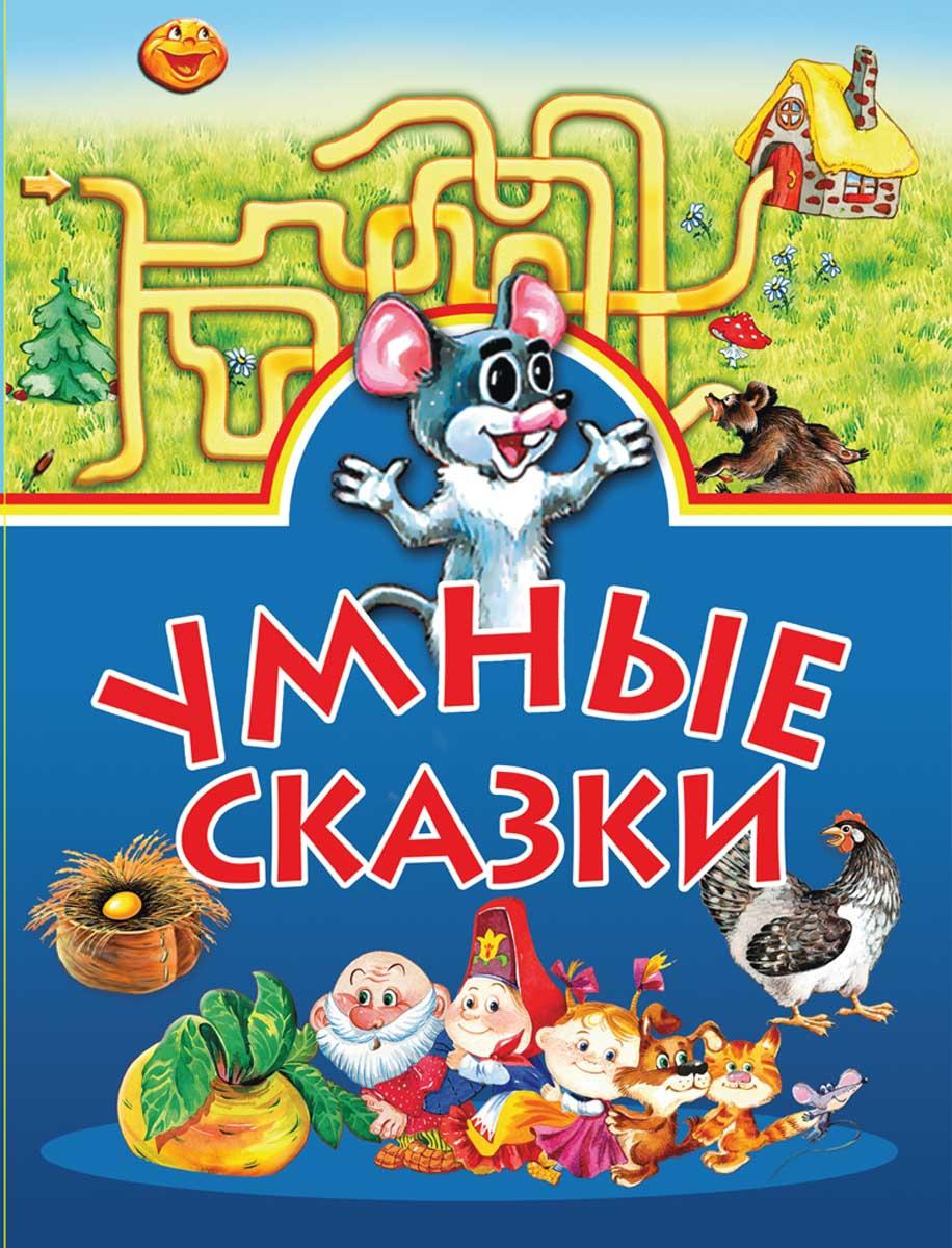 сказки поучительные для детей читать