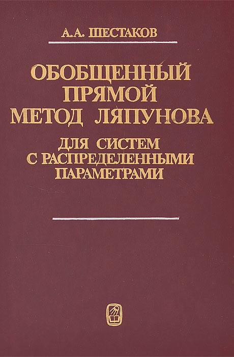 Обобщенный прямой метод Ляпунова для систем с распределенными параметрами