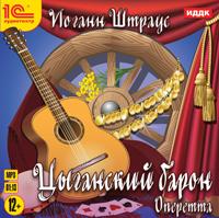 Цыганский барон (аудиокнига MP3) ( 978-5-9677-1947-9 )