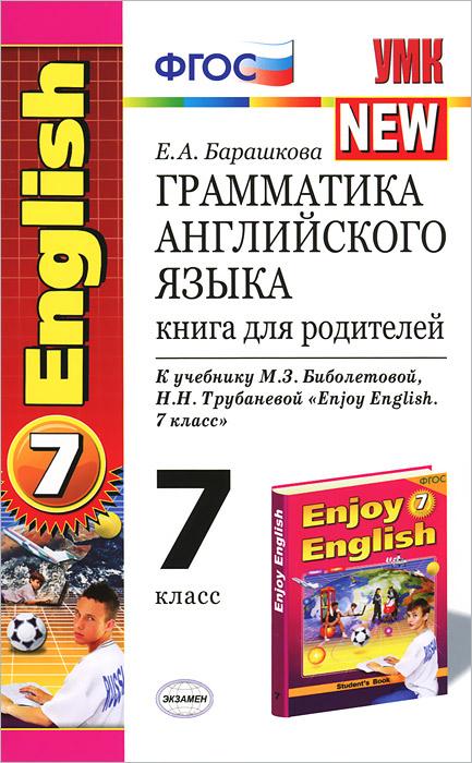 Грамматика английского языка. Книга для родителей. 7 класс