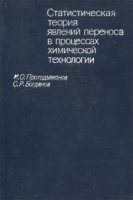 Статистическая теория явления переноса в процессах химической технологии