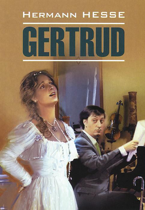 Гертруда / Gertrud
