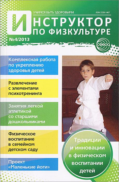 Инструктор по физкультуре, №4, 2013