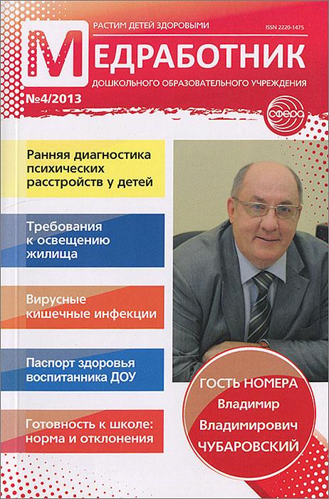 Медработник дошкольного образовательного учреждения, №4, 2013