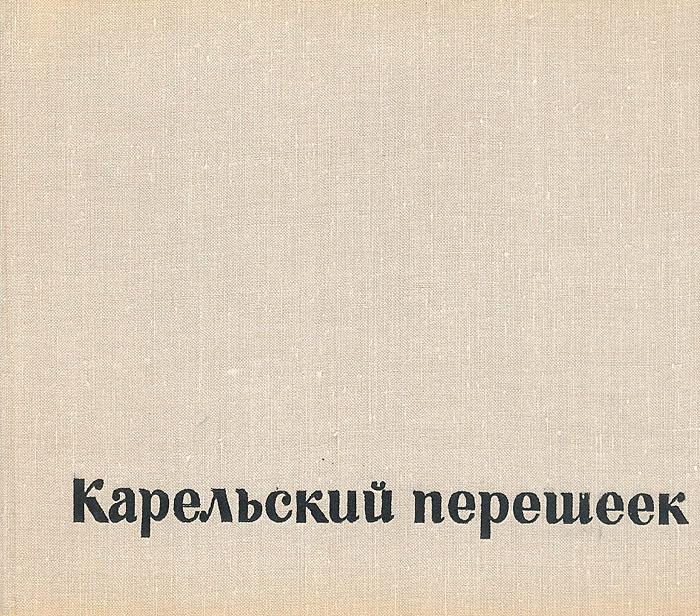 Карельский перешеек