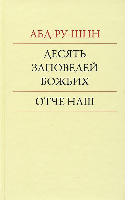 Десять Заповедей Божьих. Отче наш ( 978-5-905121-09-8 )