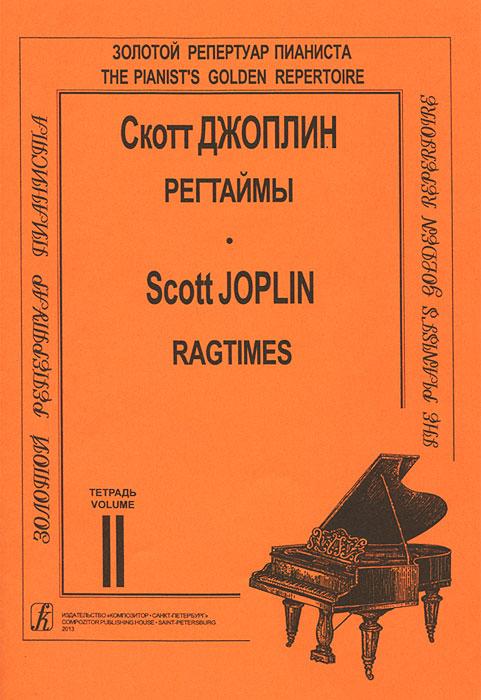Скотт Джоплин. Регтаймы для фортепиано. Тетрадь 2