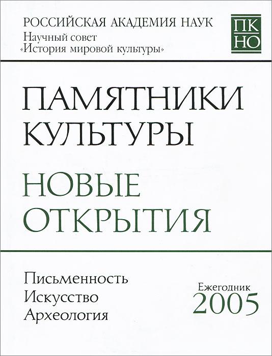 ��������� ��������. ����� ��������. 2005