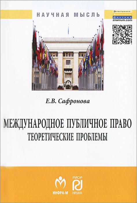 Международное публичное право. Теоретические проблемы ( 978-5-369-01173-7, 978-5-16-006544-1 )