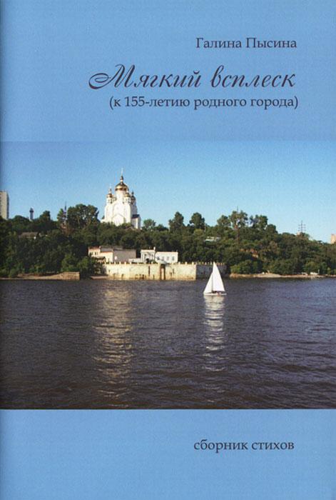 Мягкий всплекс (к 155-летию родного города)