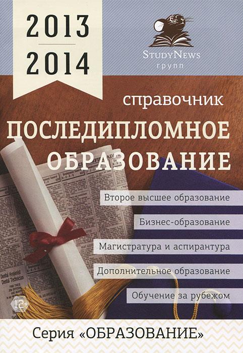 Последипломное образование ( 978-5-9904-4754-7 )