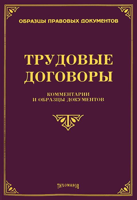Трудовые договоры. Комментарии и образцы документов ( 978-5-89194-684-2 )