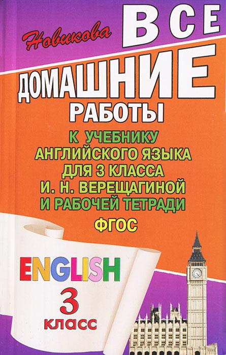 Все домашние работы к учебнику английского языка для 3 классы И. Н. Верещагиной и рабочей тетради