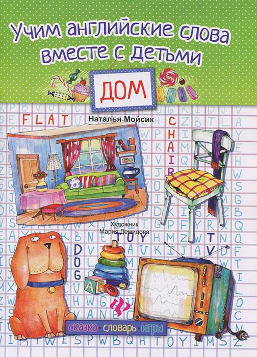 Учим английские слова вместе с детьми. Дом