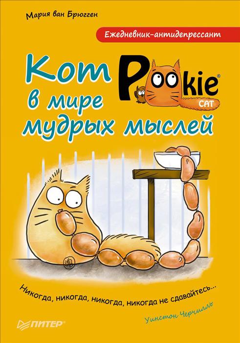 ����������-��������������. ��� Pookie � ���� ������ ������