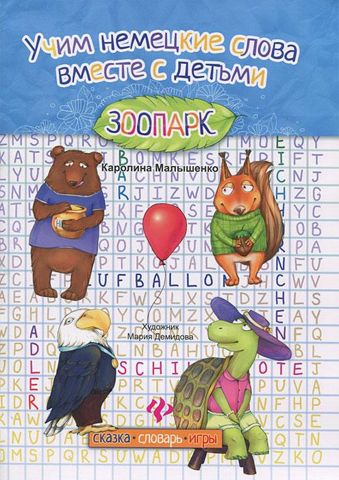 Учим немецкие слова вместе с детьми. Зоопарк ( 978-5-222-21080-2 )