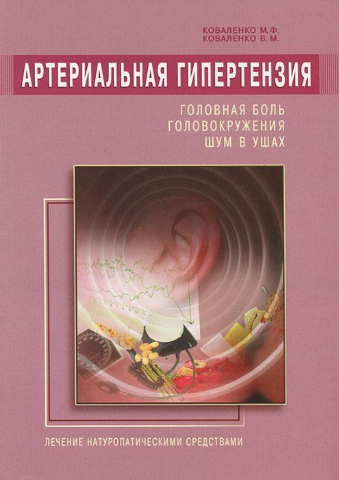 Артериальная гипертензия. Головная боль, головокружения, шум в ушах. Лечение натуропатическими средствами