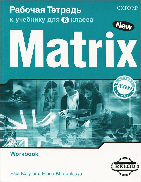 Matrix 6: Workbook / Новая Матрица. Английский язык. 6 класс. Рабочая тетрадь