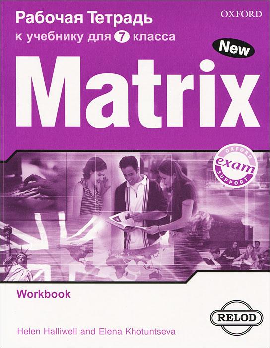 Matrix 7: Workbook / Новая матрица. Английский язык. 7 класс. Рабочая тетрадь
