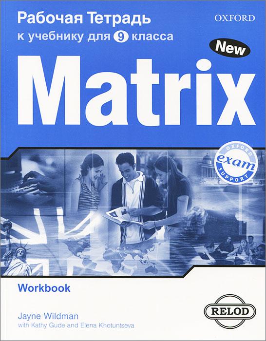 Matrix 9: Workbook / Новая матрица. Английский язык. 9 класс. Рабочая тетрадь
