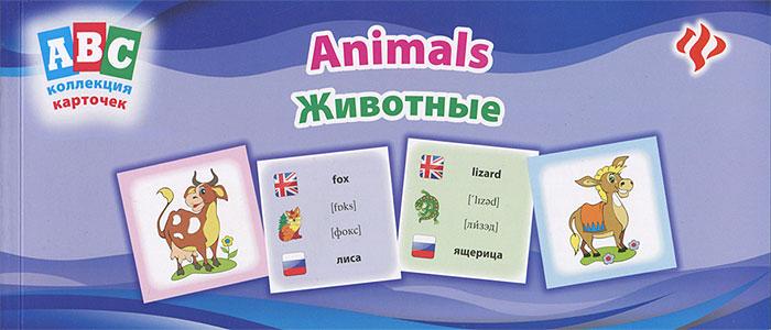 Животные / Animals