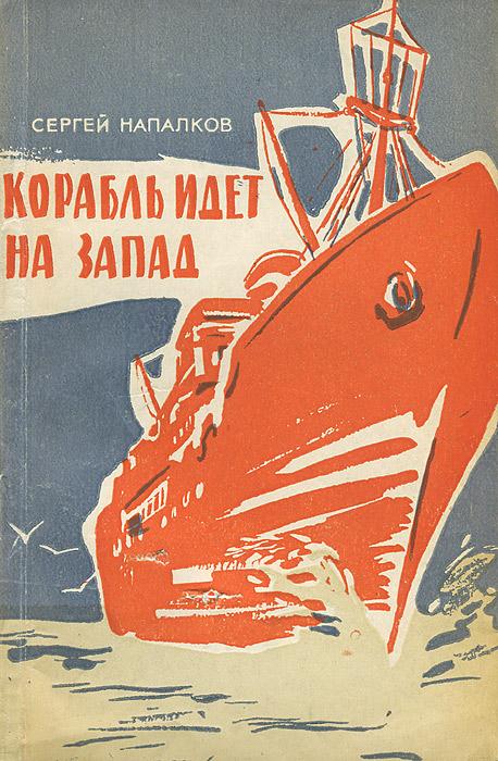 Корабль идет на запад. Сергей Напалков