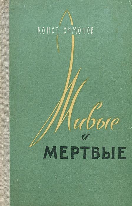 Живые и мертвые791504Вашему вниманию предлагается роман К.Симонова ЖИВЫЕ И МЕРТВЫЕ.