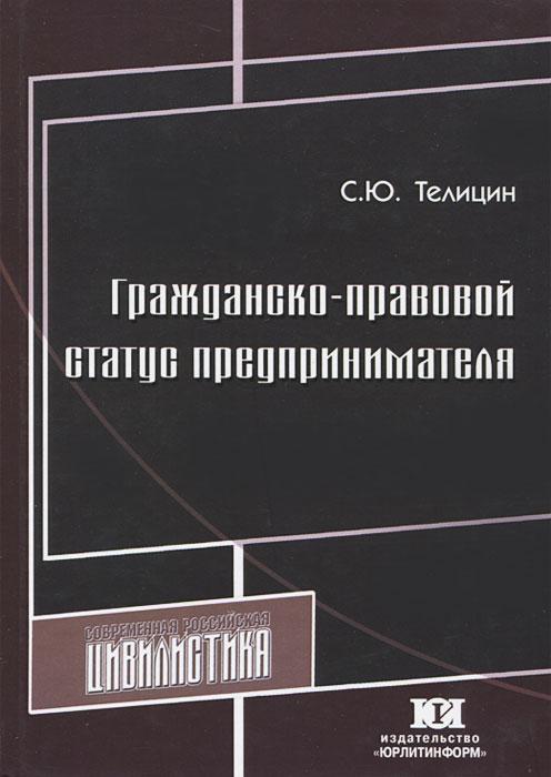 Гражданско-правовой статус предпринимателя ( 978-5-4396-0354-1 )