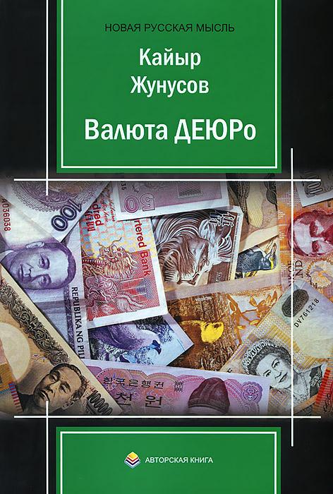 Валюта ДЕЮРо
