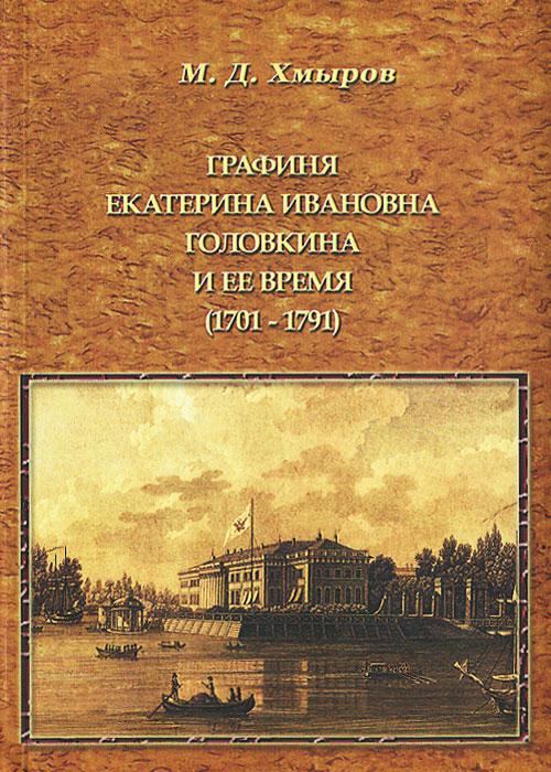 Графиня Екатерина Ивановна Головкина и ее время (1701-1791)