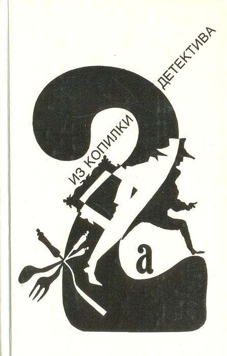 """Серия """"Из копилки детектива"""". Антология мирового детектива в 6 томах. Том 2. Часть А"""
