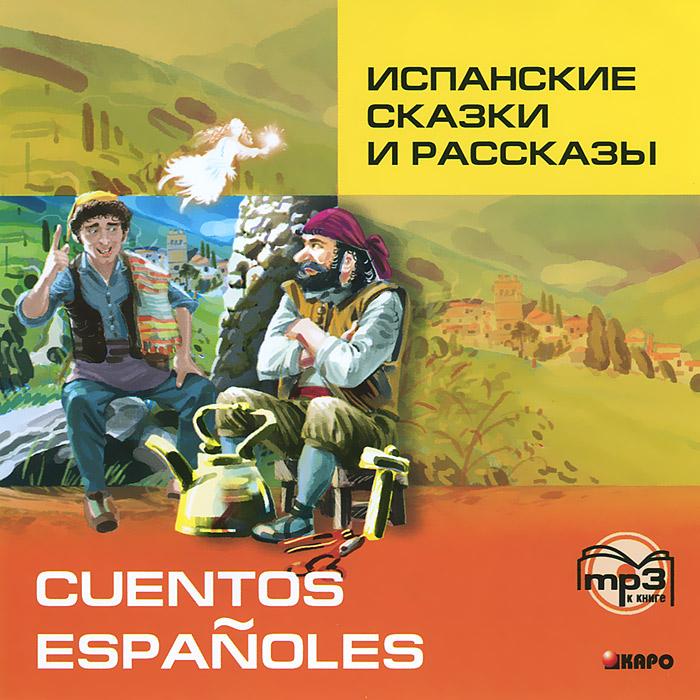 Cuentos Espanoles / Испанские сказки и рассказы (аудиокнига MP3)