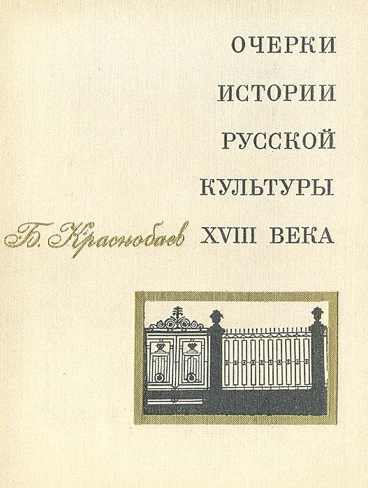 Очерки истории русской культуры XVIII века