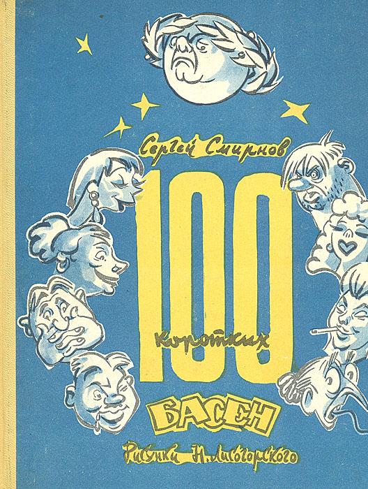 100 коротких басен