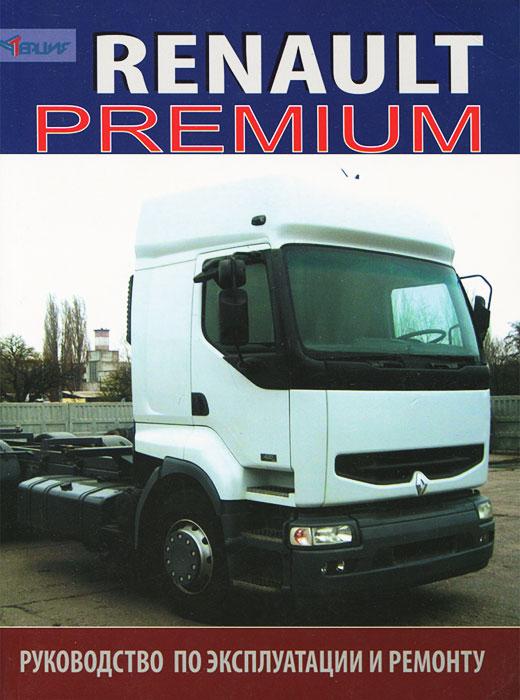 Грузовые автомобили Renault Premium. Руководство по эксплуатации и ремонту