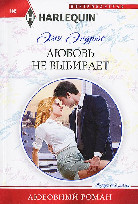 Рус, ООО слушать женские романы о любви при правильной эксплуатации