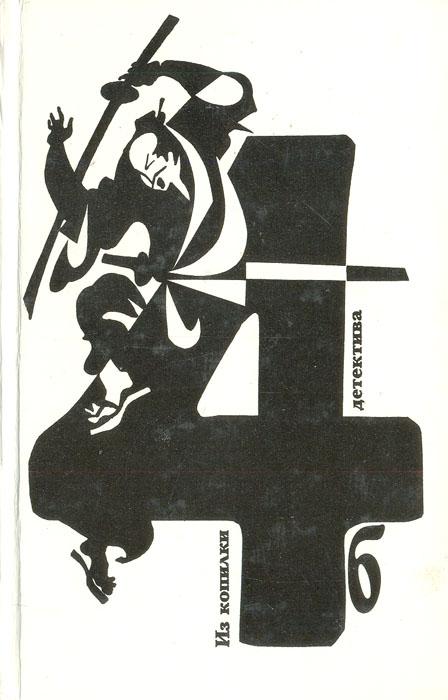 """Серия """"Из копилки детектива"""". Антология мирового детектива в 6 томах. Том 4. Часть Б"""