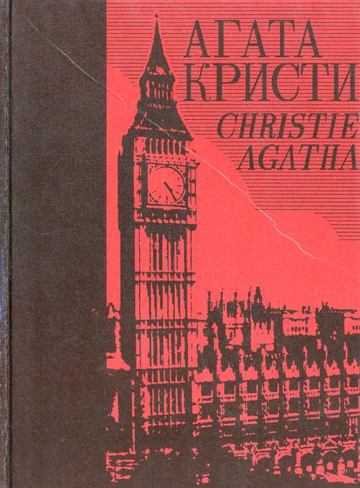 Агата Кристи. Собрание сочинений в 25 томах. Том 1