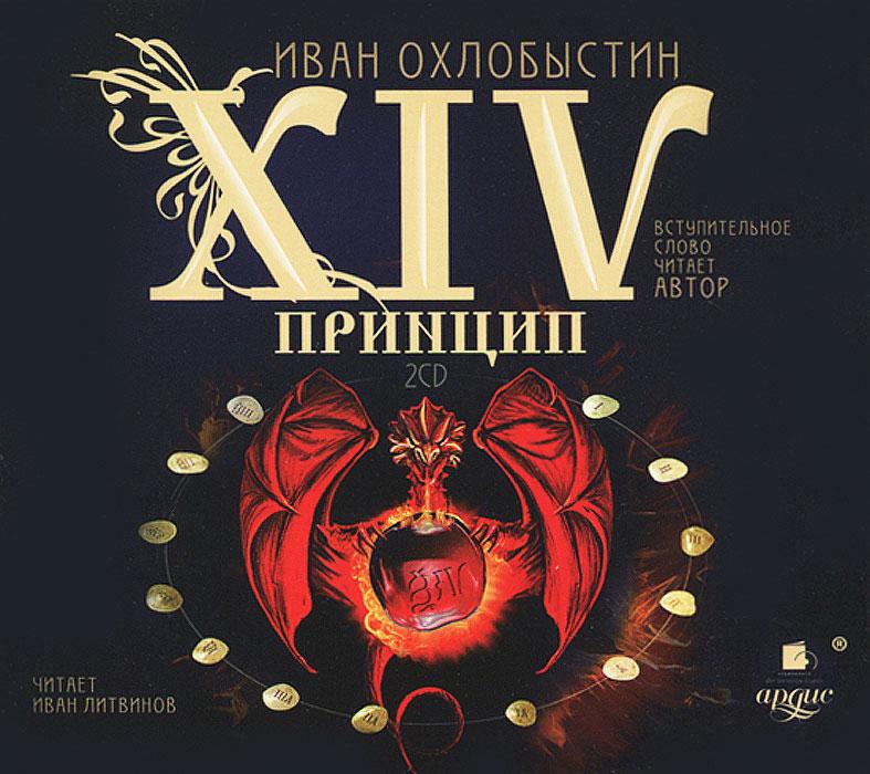 XIV принцип (аудиокнига MP3 на 2 CD)
