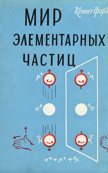 Мир элементарных частиц