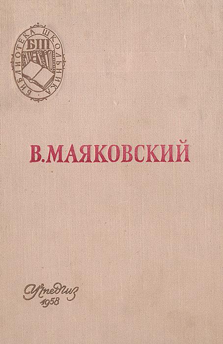 В. Маяковский. Поэмы. Стихотворения